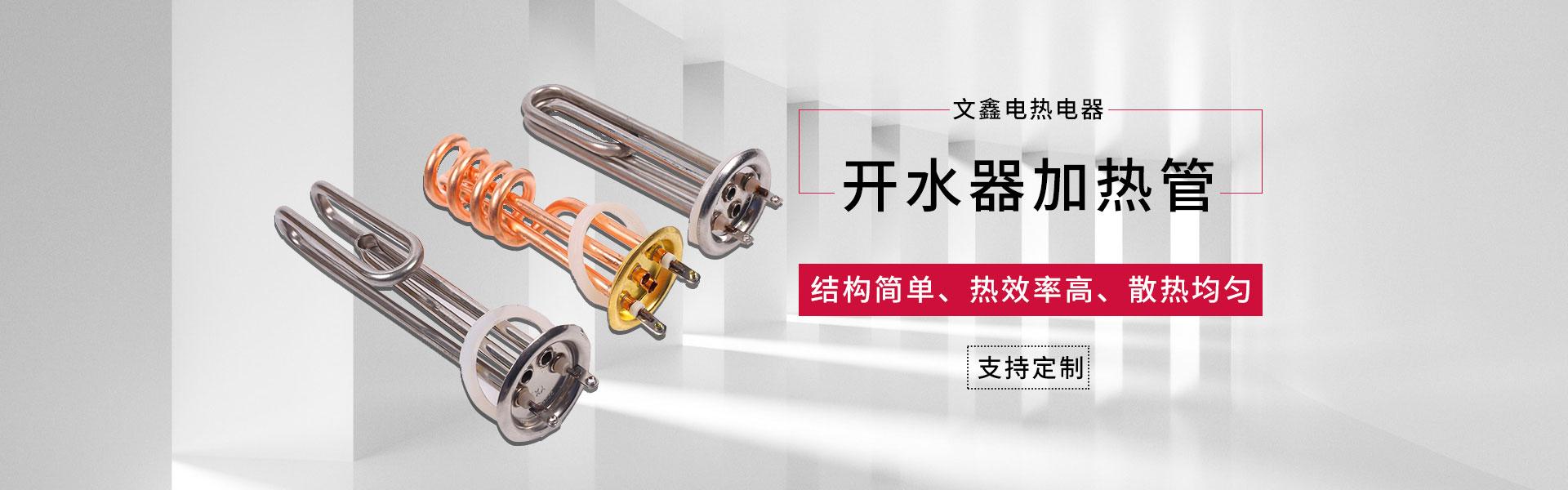 兴化市文鑫电热电器有限公司